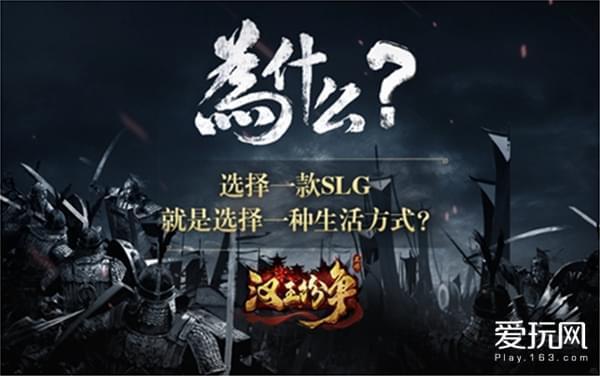 《汉王纷争》亮相网易520,对SLG热爱不熄变革不止
