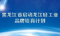 龙江轻工业品牌培育计划