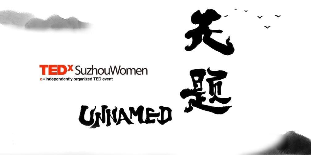 2017TEDxSuzhouWomen 演讲大会开