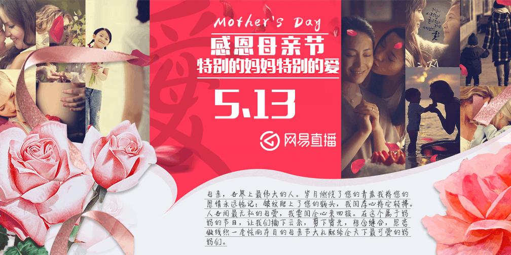 母亲节专题:特别的妈妈 特别的爱