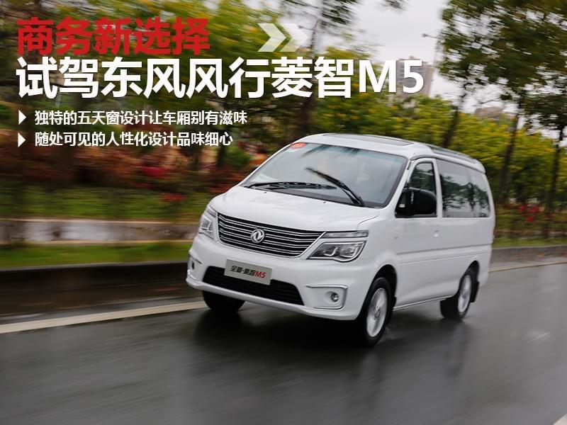 商务新选 珠海雨中试驾东风风行菱智M5
