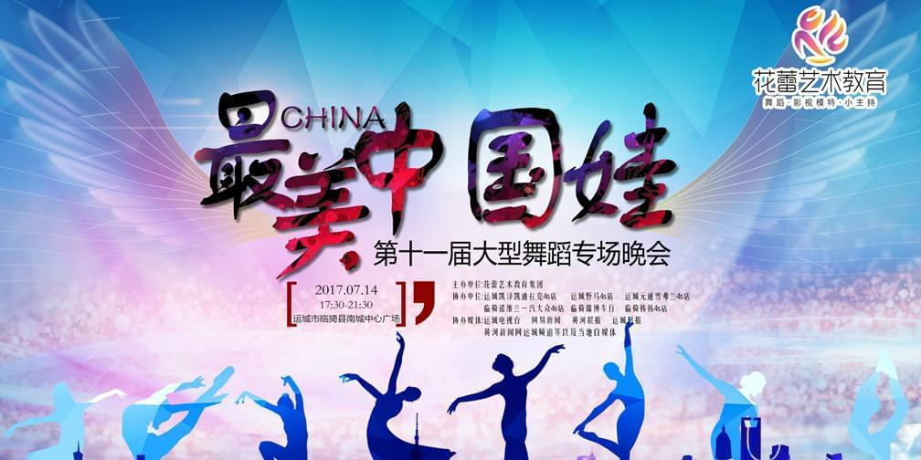 花蕾艺术教育第十一届大型舞蹈专场汇演