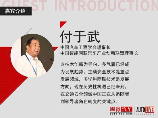 付于武:智能安全是中国成为领跑者的决定性战役