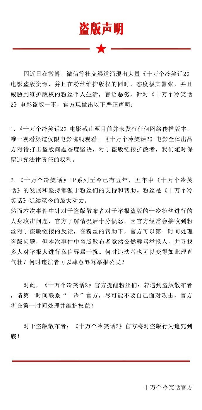 """《十冷2》官方实力护粉 严厉发文反击""""盗版"""""""