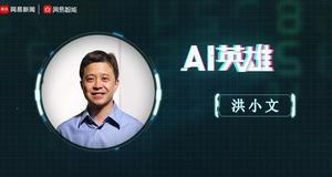 再访洪小文:AI,誓不作恶