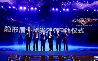 隐形盾2018年度盛典圆满落幕  壹平米联盟正式启动