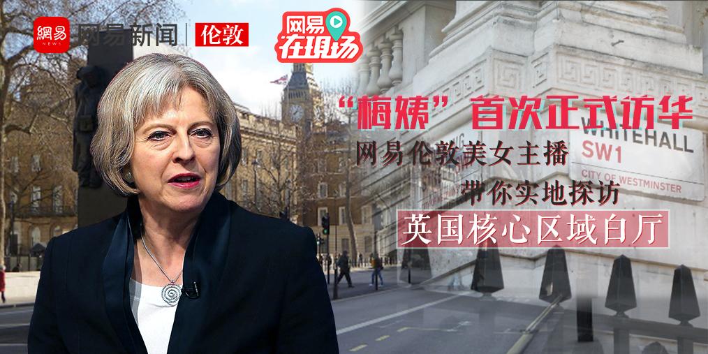 实地探访英国核心区域白厅,梅姨来华啦!