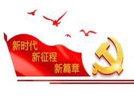 义马市举办政协委员十九大精神培训班