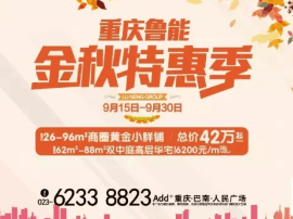 鲁能南渝星城中秋业主生日会9月23日温馨开启