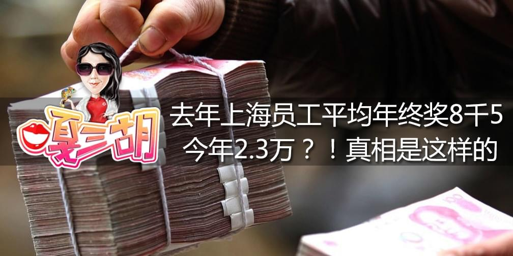 上海员工平均年终奖2.3万 怎么算的?