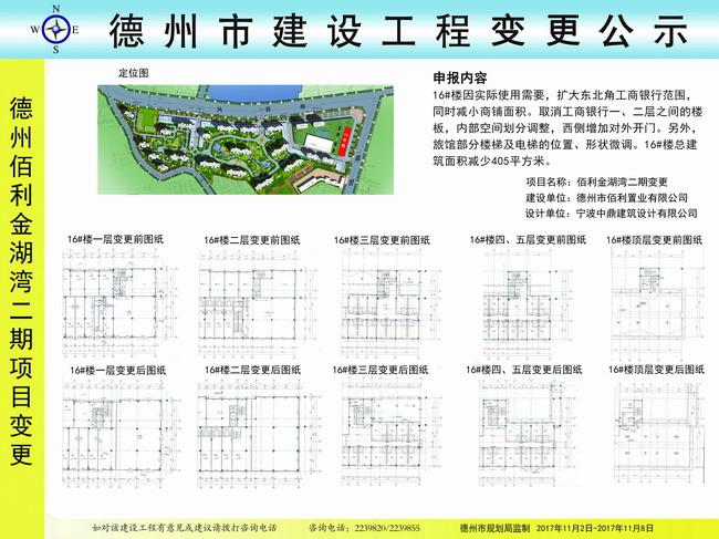 佰利金湖湾二期16#楼建设工程规划许可变更批前公示
