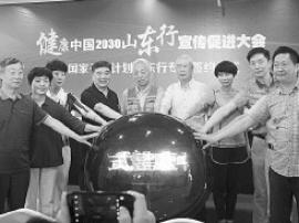 健康中国2030山东行宣传促进大会暨国家千人计划山东行