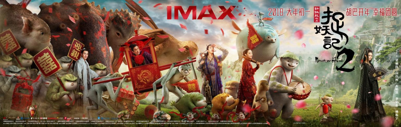主创力荐IMAX版《捉妖记2》 大年初一上映