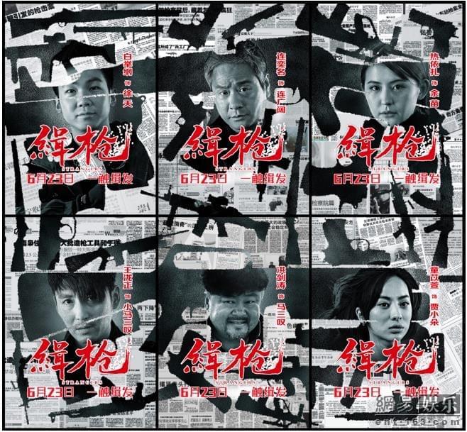 《缉枪》预告海报双发 枪支犯罪拷问人性是非