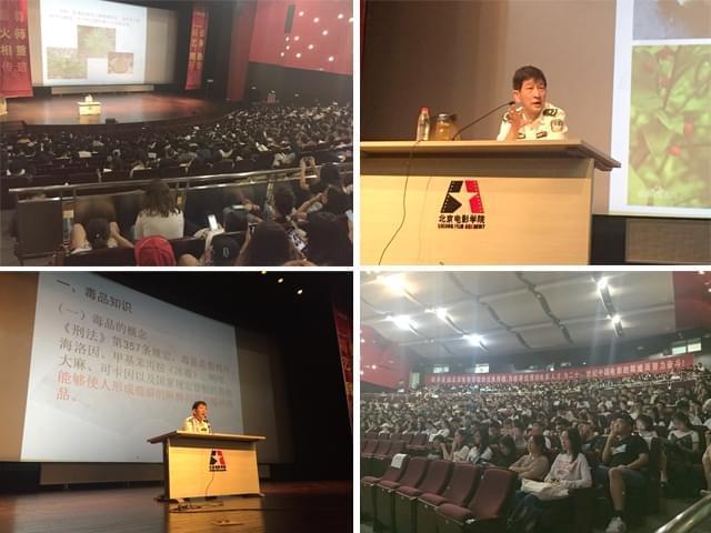 北京市公安局禁毒总队预防教育大队大队长钟平为700余名入学新生开讲禁毒一堂课