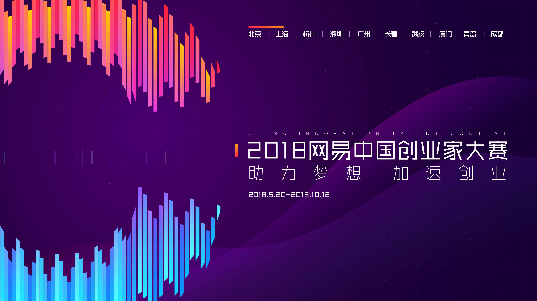 项目征集令:2018网易中国创业家大赛广州赛区首场分赛