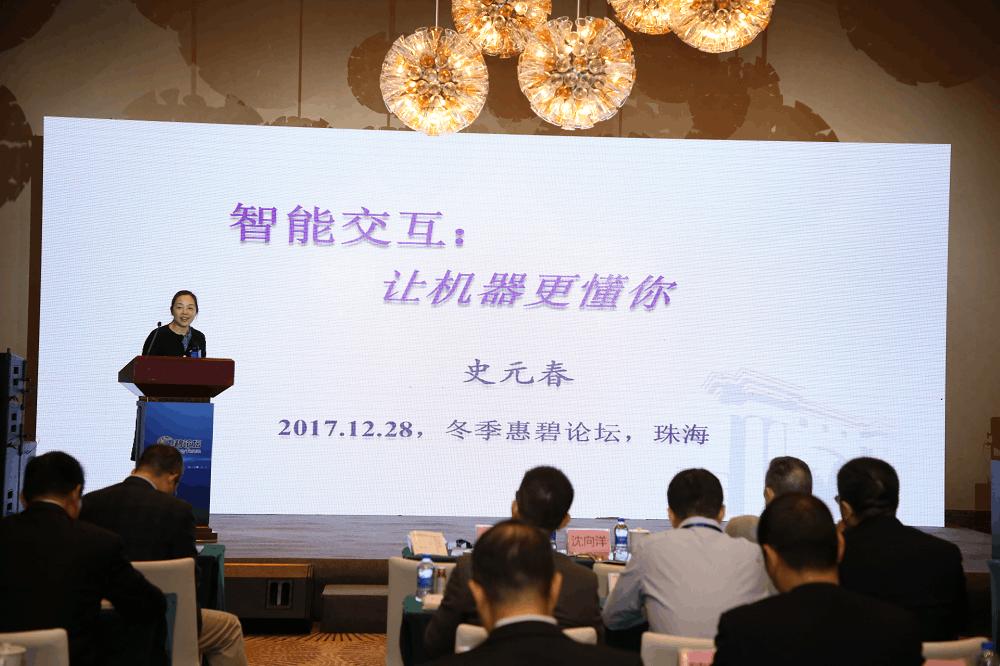 2017惠碧人工智能高峰论坛冬季分会在珠海横琴成功举办