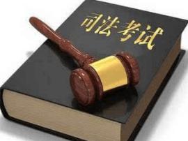 国家司法考试成绩21日公布 全国合格分数线360分