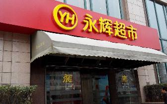 腾讯加码永辉超市 新零售之战演变为线下入口之争