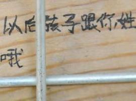 郑州现大量废弃木块 成大学生表白墙