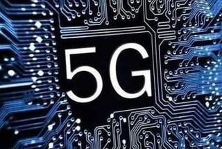 发改委降低5G频率占用费