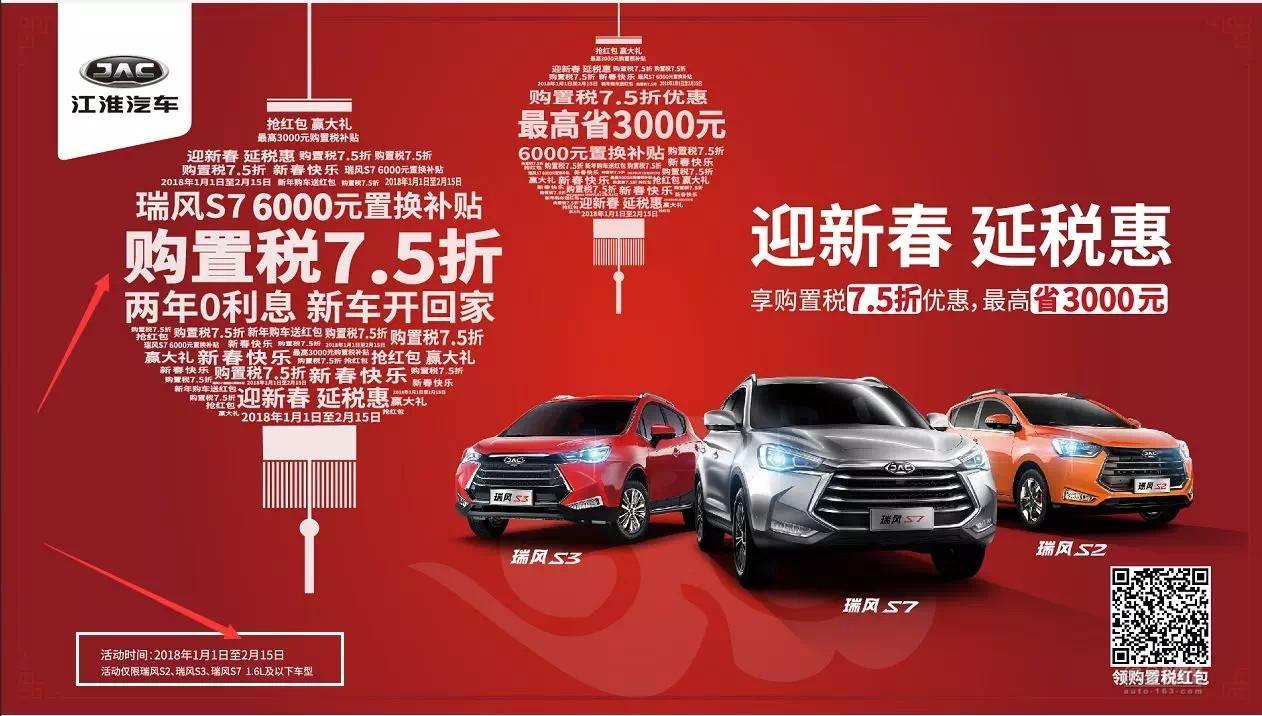 江淮推瑞风S2/S3/S725%购置税减免政策