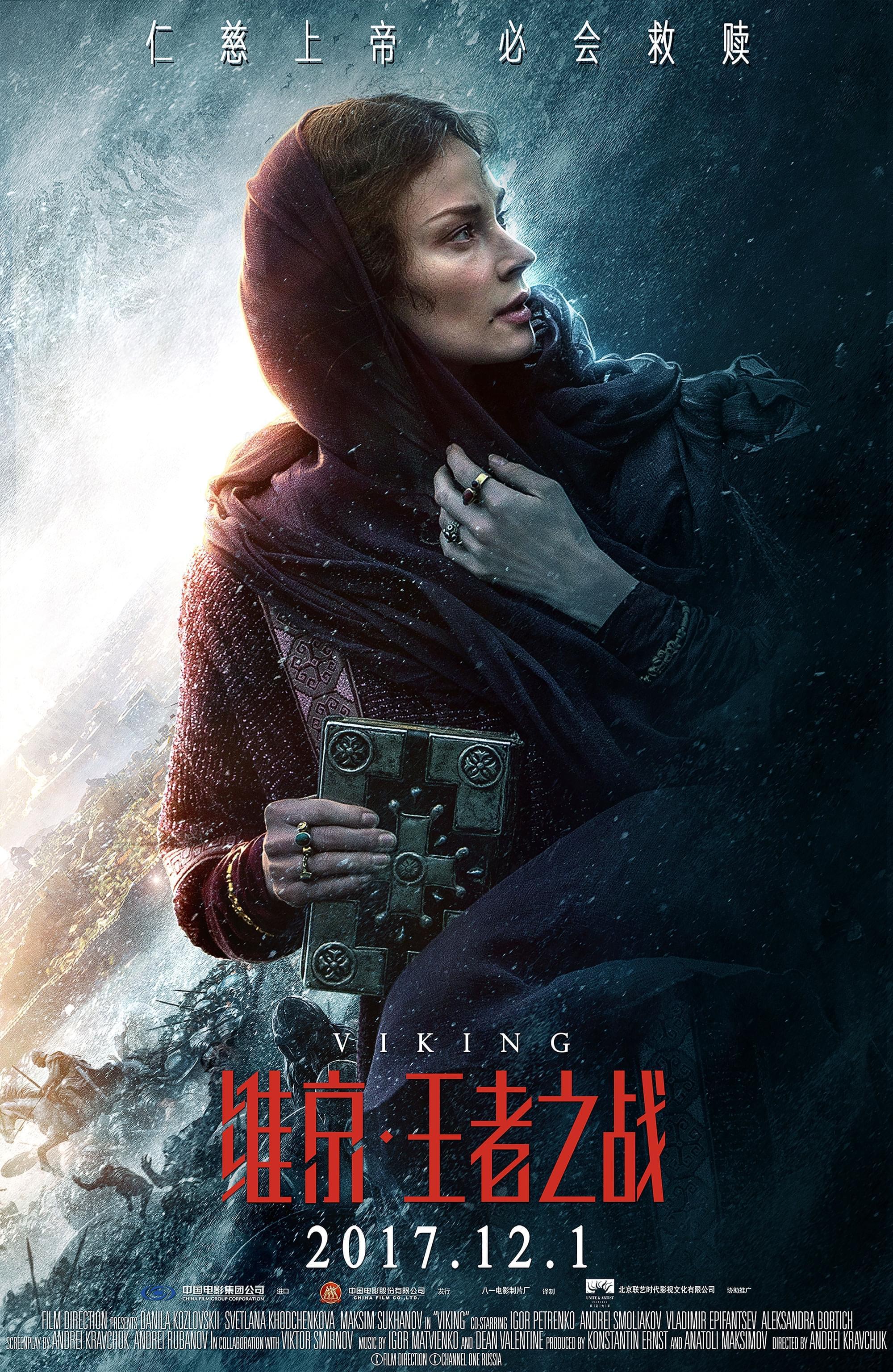 《维京》王妃人物海报