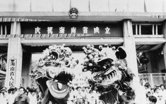 海南特区改革开放30年:春潮拍岸千帆进