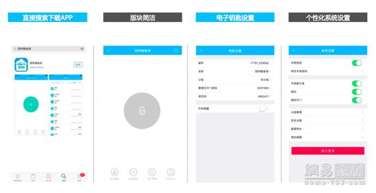 """2017""""葵花""""奖智能锁评选参选作品:因特BL5200-C"""