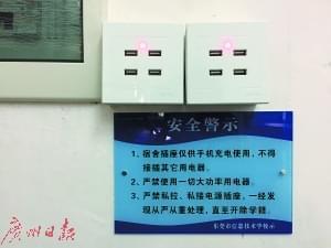 宿舍门后的插座都换成了USB接口