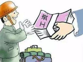 """山西省规定:欠薪案件久拖不决将问责""""县长"""""""
