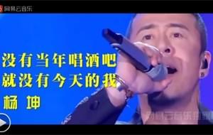 杨坤:没有当年唱酒吧就没有今天的我