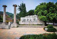 2017年湖南大学自主招生:无具体竞赛获奖要求