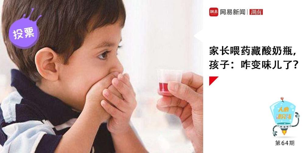 家长喂药藏酸奶瓶,孩子:咋变味儿了?