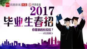 【直播】2017毕业生春招:你是谁的杜拉拉?