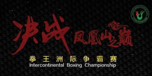 拳王洲际争霸赛 决战凤凰山之巅