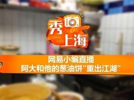 """阿大和他的葱油饼""""重出江湖"""""""