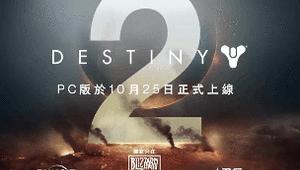 《命运2》PC版10月18日预载 暴雪战网平台独占发行