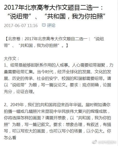 2017北京高考大作文2选1:说纽带共和国我为你拍照