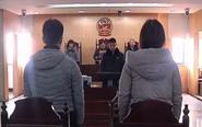 姜堰一男一女非法吸存200多万被判刑