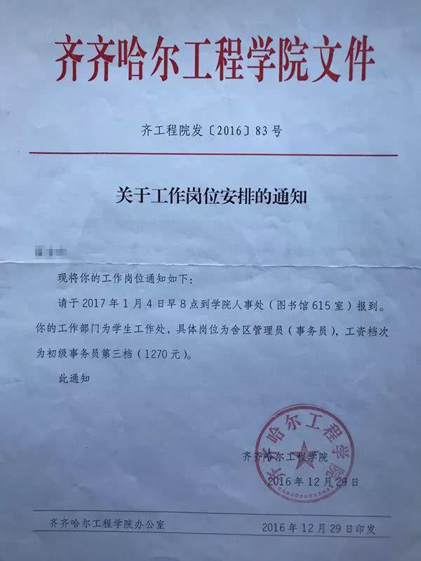 ▲翟姓女士被安排当舍区管理员的文件