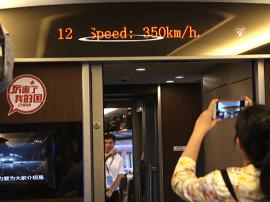 万钢:复兴号重回350公里时速 提前5年实现京沪4小时