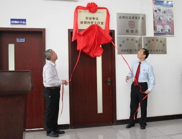高明区劳动争议诉调对接工作室今日挂牌成立