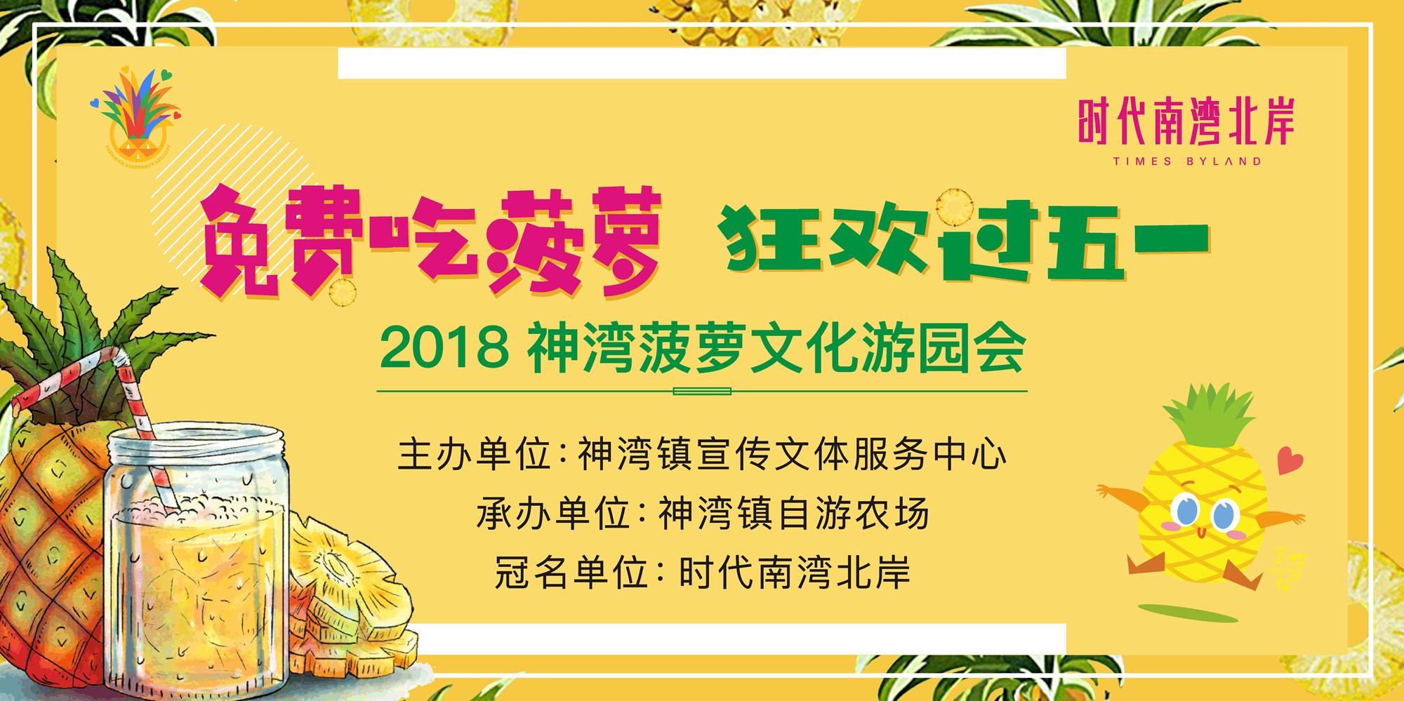 2018神湾菠萝文化游园会 免费吃菠萝狂欢过五一