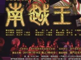 粤剧名家欧凯明将赴澳门演出粤剧《南越王》