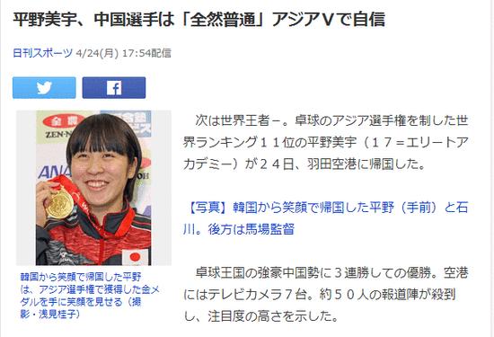 在日本平野美宇待遇比肩福原爱 放豪言将超越中国选手