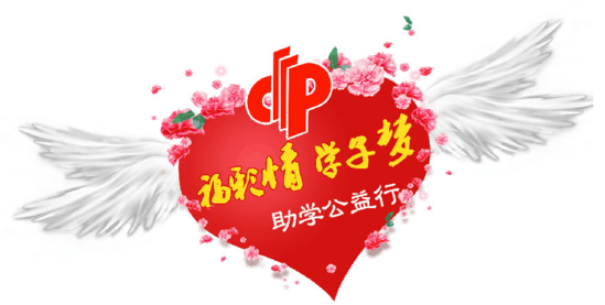广西福彩第五季学子梦启动 资助学生数创新高