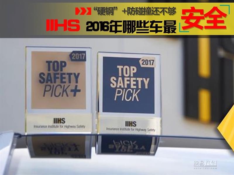 找寻最安全的车 IIHS 2016年获优+的车型