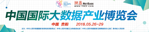 2018中国·贵阳 国际大数据产业博览会