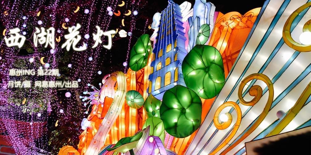 惊讶!今年的西湖花灯竟是这么美不胜收!